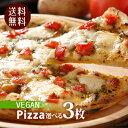 《ヴィーガン対応》植物性ピザ3枚セット 9インチ(約23セン