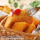 【シリーズ人気2位】日清商会 ヴィーガンやわらかナゲット (Vegan Chicken Nuggets) 450g rt pns 【クール便送料別途】