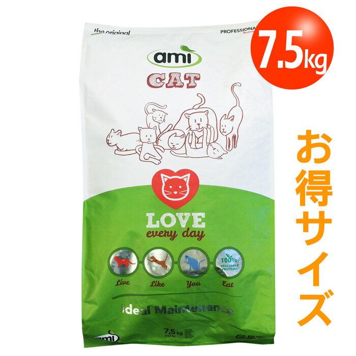 【送料無料】【ビーガンペットフード】AmiCat アミキャットフード(猫用) 7.5kg st jn pns