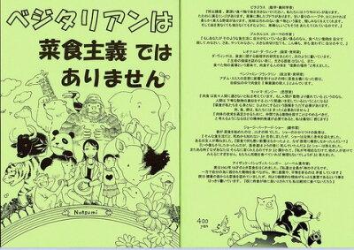 【漫画コミック】 ベジタリアンって何だろう?に答えたコミック「ベジタリアンは菜食主義ではありません」ベジタリアン、ヴィーガン(ビーガン) 1冊 st pns jn