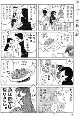 【メール便対応可能】【漫画コミック】ベジタリアンって何だろう?に答えた本格コミック。笑いあり涙あり「ベジタリアンは菜食主義ではありません」1冊