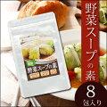 【ヴィーガン対応】菜食野菜スープの素(植物性野菜ブイヨン)5g×8包stjn