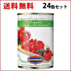 【送料無料】モンテベッロ 有機JAS認定 ダイストマト 有機トマト 400g×24個 st jn pns