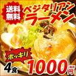 【送料無料】菜食 池袋ラーメン 4食セット 動物性不使用 スープ・乾麺 ダイエット 低カロリー ポッキリ jn pns st