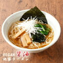 【送料無料】池袋ビーガンラーメン 菜食4食セット 動物性不使...