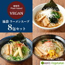 【送料無料】新・池袋ビーガンラーメンスープ 菜食醤油・味噌・...