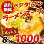 【送料無料】池袋ビーガンラーメンスープ 菜食醤油・味噌 選べる全8包セット 動物性不使用 ポッキリ jn pns st