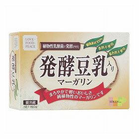 純植物性100%のマーガリン【クール便送料別途】創健社 植物性発酵豆乳入り マーガリン 160g rt