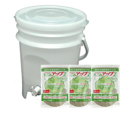 【生ゴミ処理機】【密閉】【ゴミ箱】セット特価!生ごみ処理バケツ(11L)+生ごみアップZ3袋