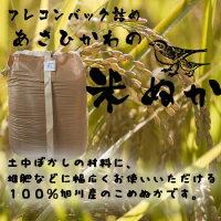 あさひかわの米ぬか(6kg)