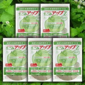 【生ごみ処理】【生ごみ発酵促進剤】【家庭菜園】【有機肥料】お買い得♪自然肥料で生ごみ減量&リサ…