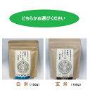 米粉のパンケーキミックス(白米・焙煎玄米)100g(3枚分)宮城県美里町 齋田農園さん