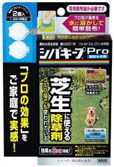 シバキープPro 顆粒水和剤 1.8g レインボー 芝生除草剤