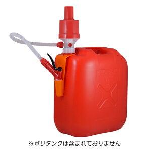 ポリカンポンプ 灯油ポンプ ポリタンク 電池不要 取り付け簡単 タカギ takagi 【安心の2年間保証】