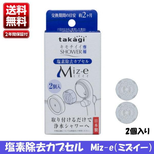シャワーヘッド 塩素除去 カプセル Miz-e 浄水 シャワー カートリッジ 2個入 ミズイー JSC001  タカギ takagi 【安心の日本製】