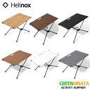 【国内正規品】 ヘリノックス テーブルワン ソリッドトップ 折りたたみ机 HELINOX Table one Solid Top