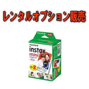 【レンタル】 【オプション販売チェキフィルム10枚撮2パック 】 フジフイルム チェキフィルム10枚撮2パック FUJIFILM instax mini film2P