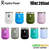 【国内正規品】 ハイドロフラスク ワインタンブラー 10oz 保温 タンブラー HydroFlask SPIRITS_WT_10oz