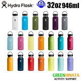 【国内正規品】 ハイドロフラスク ワイドマウス32oz 保温 保冷 ボトル 水筒 HydroFlask HYDRATION WM 32OZ