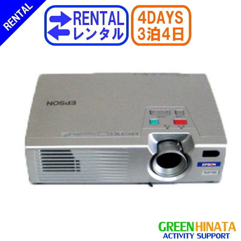 【レンタル】 【3泊4日ELP-730】 エプソン プロジェクター RGB EPSON ELP-730 RGB プロジェクター