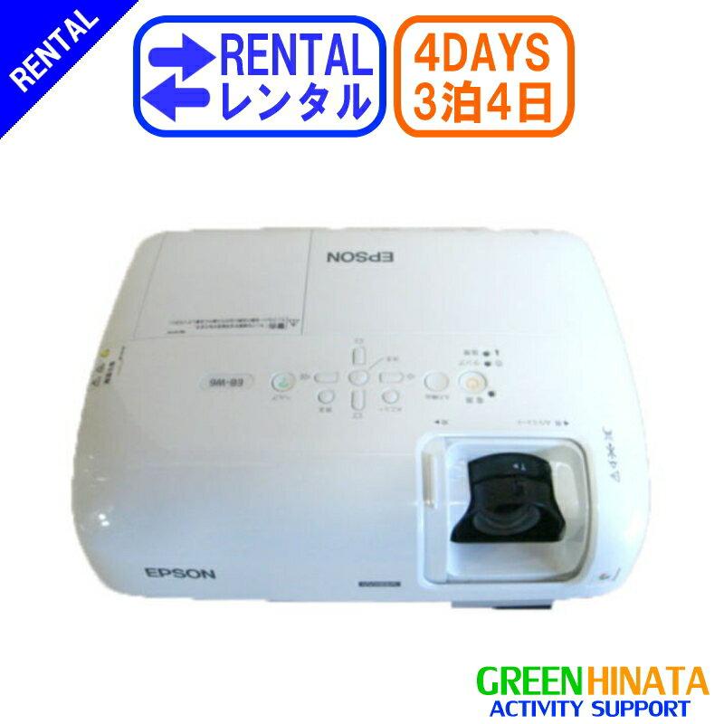 【レンタル】 【3泊4日W6】 エプソン プロジェクター HDMI EPSON EB-W6 RGB プロジェクター 【本州往復送料無料】 【北海道沖縄片道送料無料】
