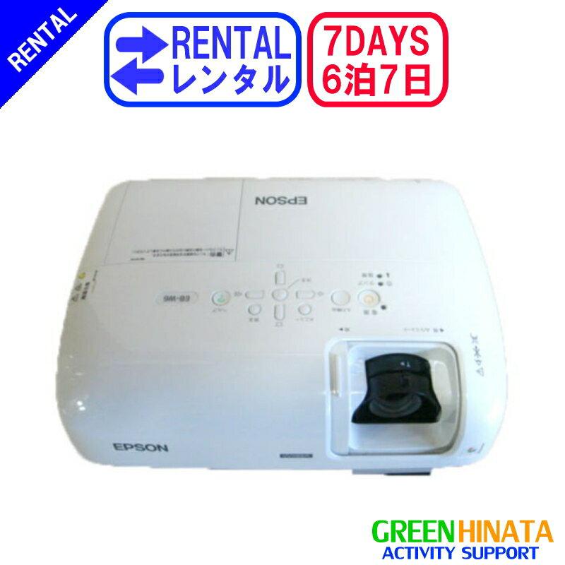 【レンタル】 【6泊7日W6】 エプソン プロジェクター HDMI EPSON EB-W6 RGB プロジェクター 【本州往復送料無料】 【北海道沖縄片道送料無料】