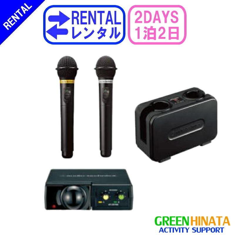 【レンタル】 【1泊2日CR700】 オーディオテクニカ セット700赤外線マイクセット ワイヤレス AUDIOTECHNICA AT-CR700 赤外線ワイヤレスマイクセット
