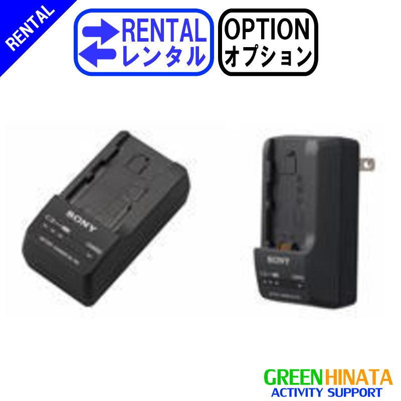 【レンタル】 【オプションTRV】 ソニー ビデオバッテリーチャージャー オプション SONY BC-TRV 充電器 【Rental Option Not for sale】
