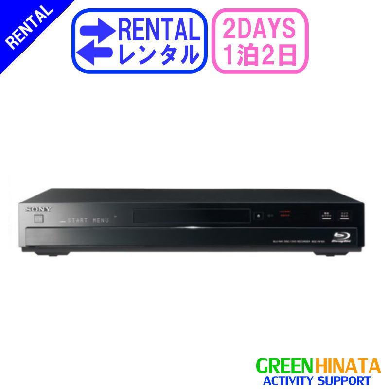 【レンタル】 【1泊2日RX105】 ソニー HDD搭載ブルーレイディスク/DVDレコーダー BD SONY BDZ-RX105 BDレコーダー