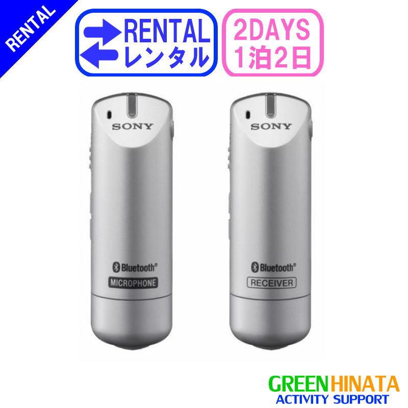 【レンタル】 【1泊2日AW3】 ソニー ワイヤレスマイクロホン オプション SONY ECM-AW3 エレクトレットコンデンサーマイクロホン