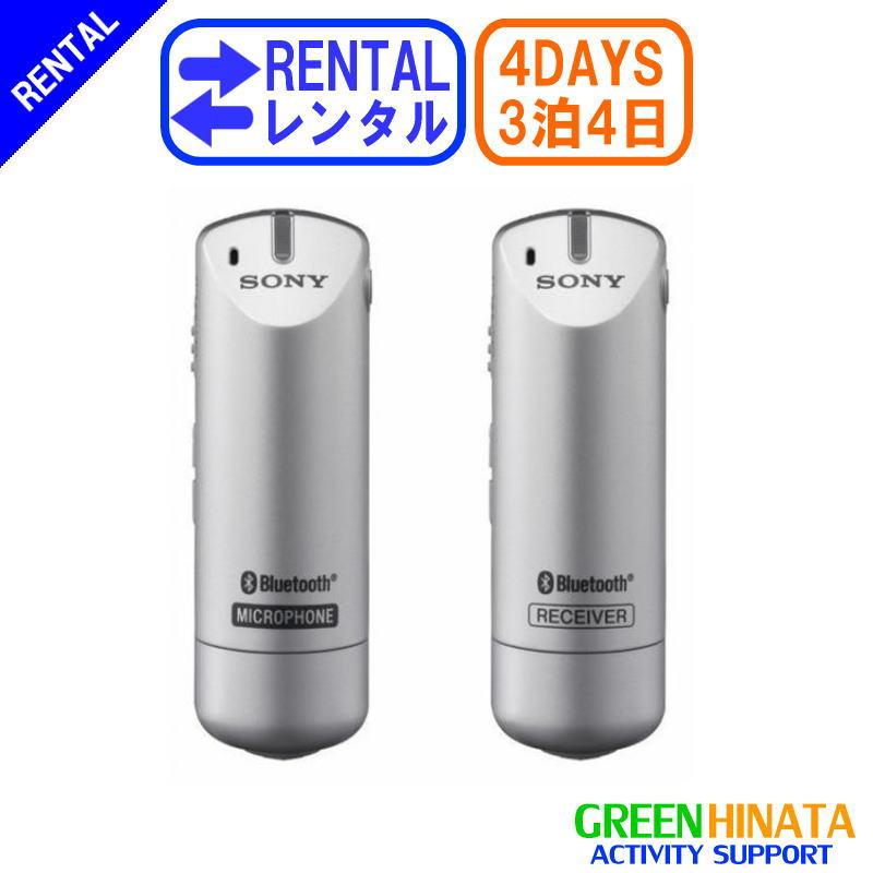 【レンタル】 【3泊4日AW3】 ソニー ワイヤレスマイクロホン オプション SONY ECM-AW3 エレクトレットコンデンサーマイクロホン