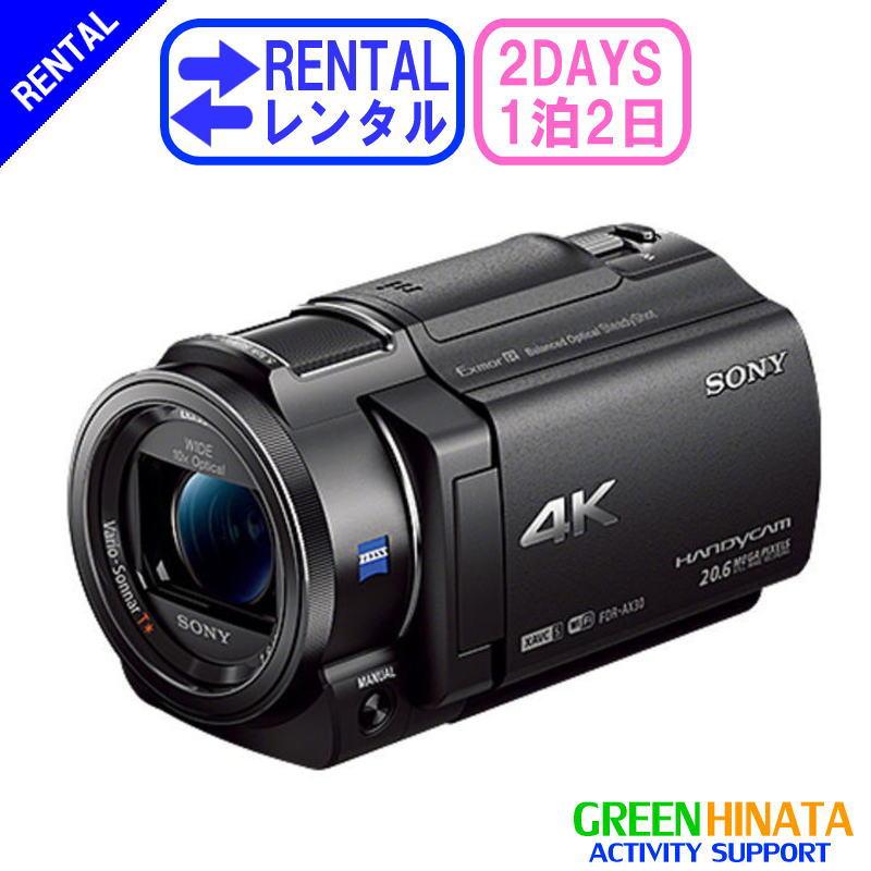 【レンタル】 【1泊2日AX30】 ソニー 4Kビデオカメラ オプション SONY FDR-AX30 デジタル4Kビデオカメラレコーダー ハンディカム