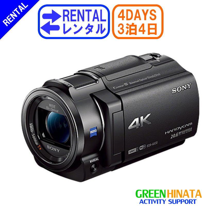 【レンタル】 【3泊4日AX30】 ソニー 4Kビデオカメラ オプション SONY FDR-AX30 デジタル4Kビデオカメラレコーダー ハンディカム