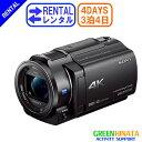 【レンタル】 【3泊4日AX30】 ソニー 4Kビデオカメラ オプション SONY FDR-AX30 ...