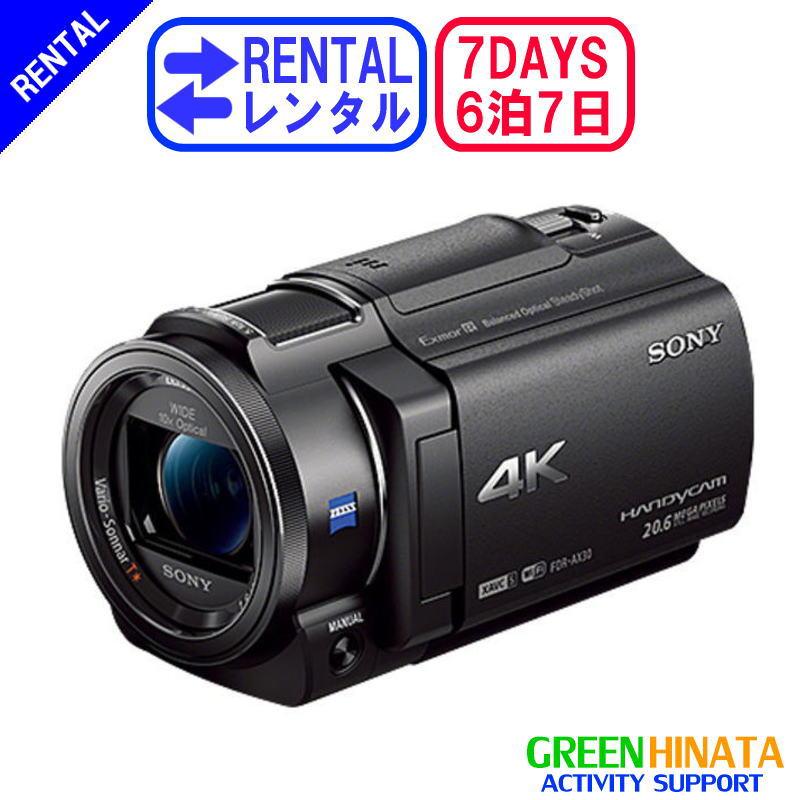 【レンタル】 【6泊7日AX30】 ソニー 4Kビデオカメラ オプション SONY FDR-AX30 デジタル4Kビデオカメラレコーダー ハンディカム