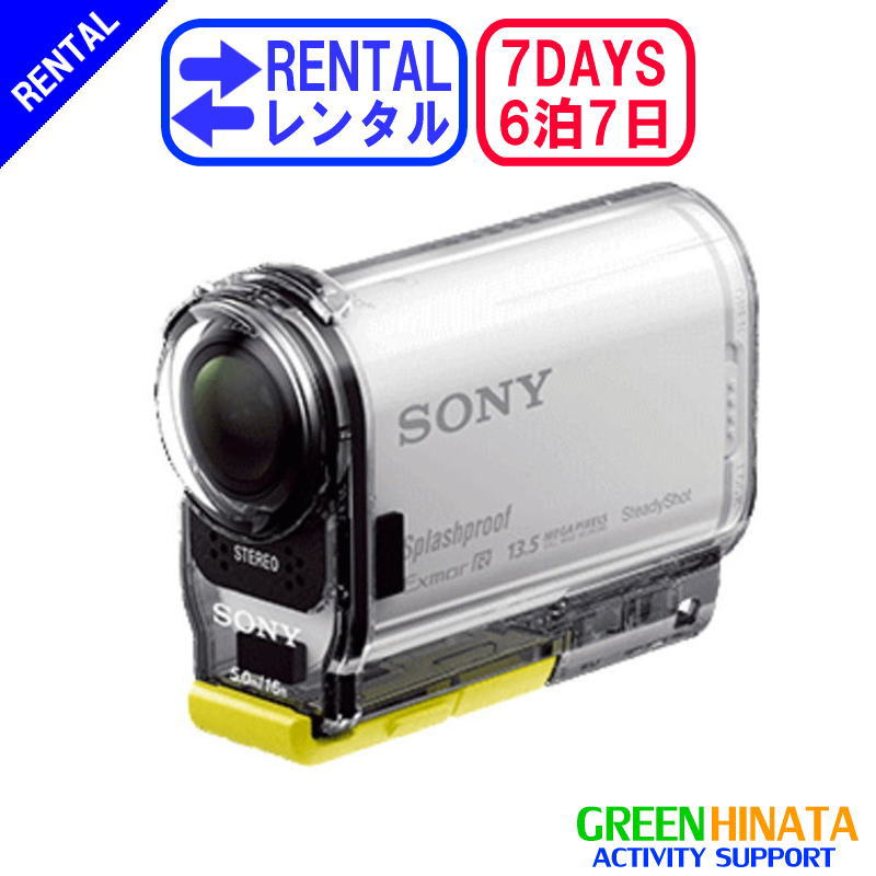 【レンタル】 【6泊7日AS100】 ソニー アクションカメラ ウエアラブル SONY HDR-AS100 デジタルHD ビデオカメラレコーダー アクションカム