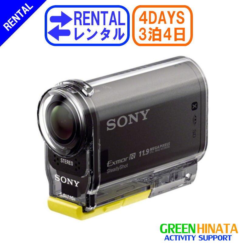 【レンタル】 【3泊4日AS15】 ソニー アクションカメラ ウエアラブル SONY HDR-AS15 デジタルHD ビデオカメラレコーダー アクションカム