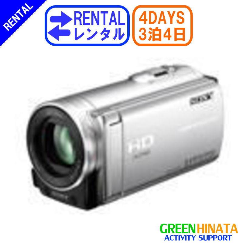 【レンタル】 【3泊4日CX170】 ソニー HDビデオカメラ ウエアラブル SONY HDR-CX170 メモリー デジタルHDビデオカメラレコーダー