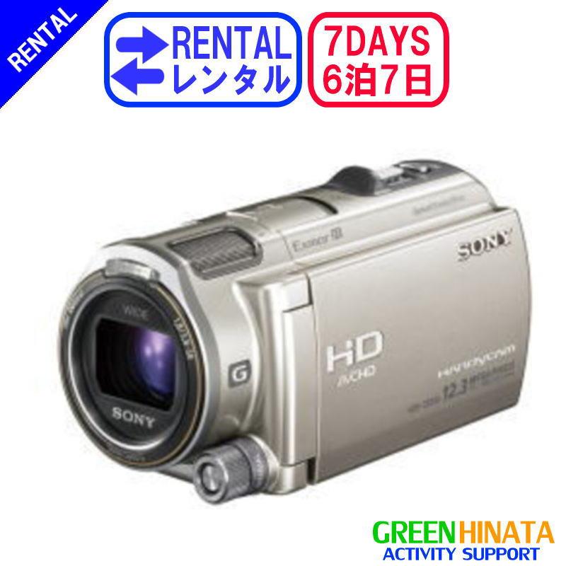 【レンタル】 【6泊7日CX560V】 ソニー HDビデオカメラ ウエアラブル SONY HDR-CX560V メモリー デジタルHDハイビジョン ビデオカメラレコーダー