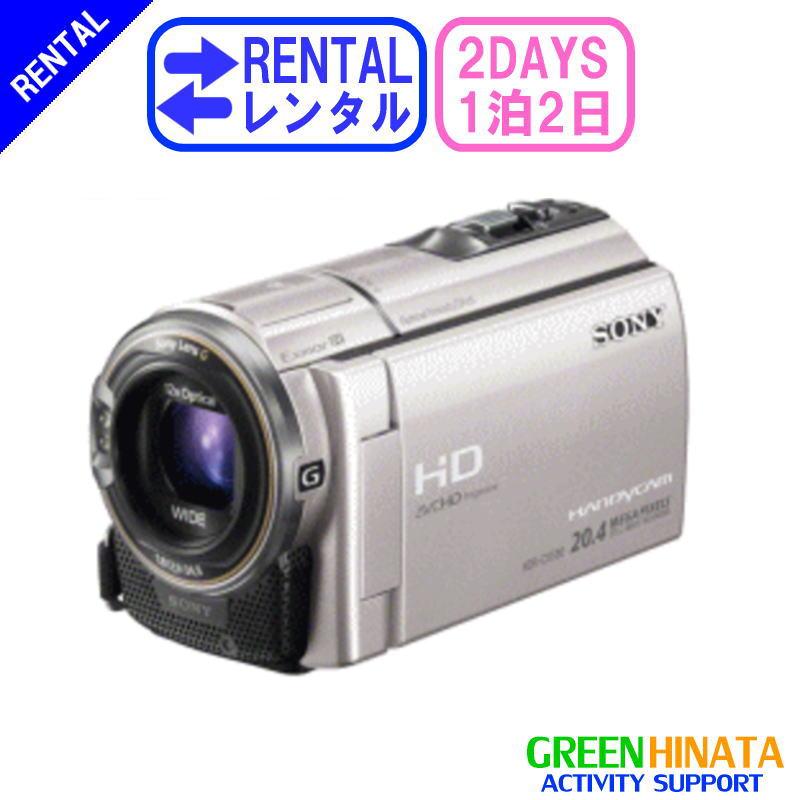 【レンタル】 【1泊2日CX590V】 ソニー HDビデオカメラ ウエアラブル SONY HDR-CX590V メモリー デジタル HDハイビジョン ビデオカメラレコーダー