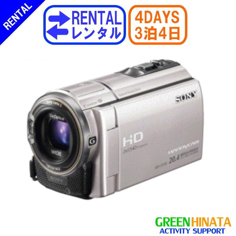 【レンタル】 【3泊4日CX590V】 ソニー HDビデオカメラ ウエアラブル SONY HDR-CX590V メモリー デジタル HDハイビジョン ビデオカメラレコーダー