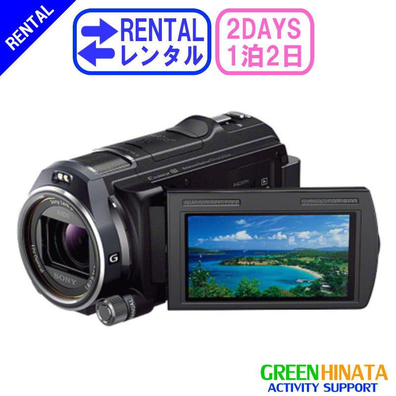 【レンタル】 【1泊2日CX630V】 ソニー HDビデオカメラ ウエアラブル SONY HDR-CX630V メモリー デジタルHDハイビジョン ビデオカメラレコーダー ハンディカム