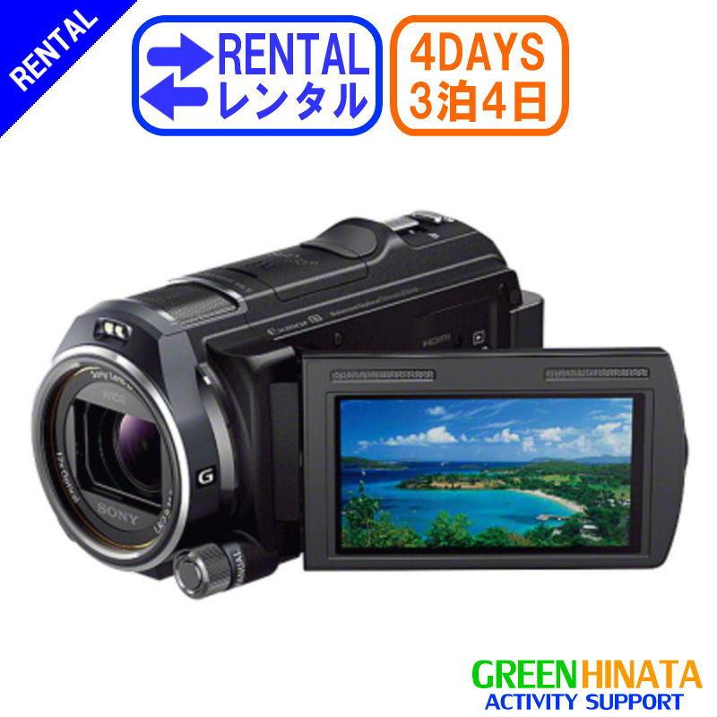 【レンタル】 【3泊4日CX630V】 ソニー HDビデオカメラ ウエアラブル SONY HDR-CX630V メモリー デジタルHDハイビジョン ビデオカメラレコーダー ハンディカム
