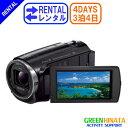 【レンタル】 【3泊4日CX670】 ソニー HDビデオカメ