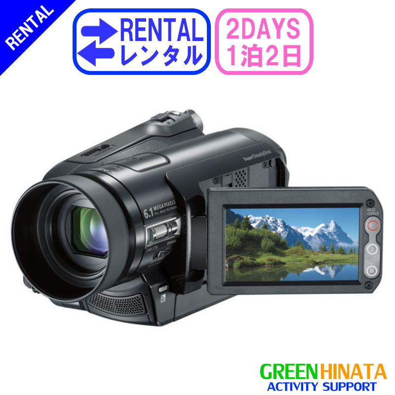 【レンタル】 【1泊2日HC9】 ソニー HDVビデオカメラ ウエアラブル SONY HDR-HC9 HDV ミニdv カメラ