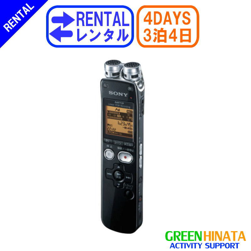 【レンタル】 【3泊4日SX813】 ソニー ICレコーダー 4GB ウエアラブル SONY ICD-SX813 ラジオレコーダー