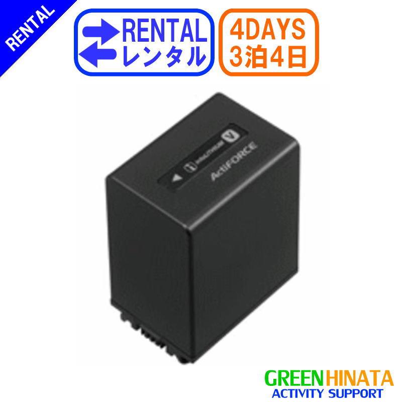 【レンタル】 【3泊4日FV100】 ソニー ビデオカメラバッテリー オプション SONY NP-FV100 リチャージャブルバッテリーパック