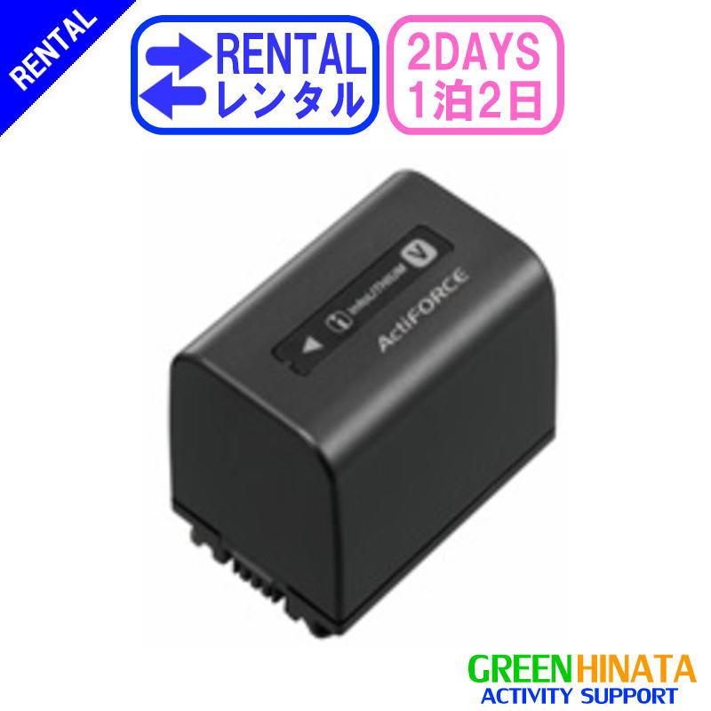 【レンタル】 【1泊2日FV70】 ソニー ビデオカメラバッテリー オプション SONY NP-FV70 リチャージャブルバッテリーパック