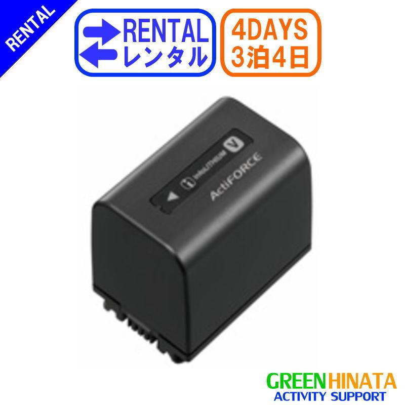 【レンタル】 【3泊4日FV70】 ソニー ビデオカメラバッテリー オプション SONY NP-FV70 リチャージャブルバッテリーパック