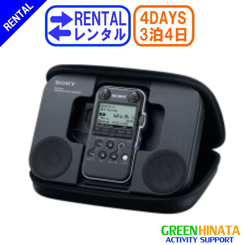 【レンタル】 【3泊4日M10】 ソニー リニアPCMレコーダー オプション SONY PCM-M10 ICレコーダー